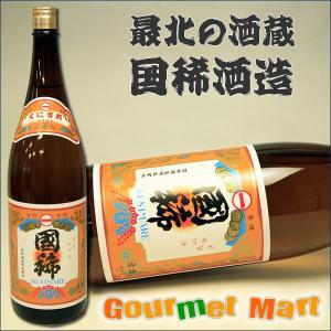 贈り物 ギフト 日本酒 国稀 清酒 佳撰国稀 1800ml|marumasa-hokkaido