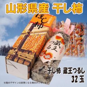 干し柿 送料無料 山形県産 蔵王つるし (32玉)