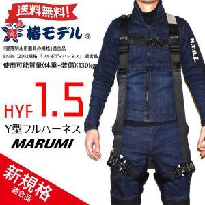 【椿モデル】HYF1.5 Y型フルハーネス  墜落制止用器具の規格適合品 新規格 安全帯 ランヤード...
