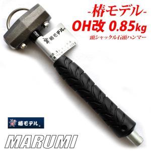 椿モデル OH改ハンマー 0.85kg 頭シャックル石頭ハンマー