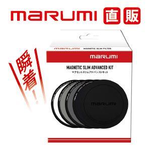 77mm マグネットスリムアドバンスキット|marumikoki
