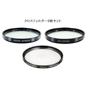 【アウトレット品】82mm クロスフィルター3枚セット 【送料無料】|marumikoki