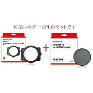 【ホルダー+PL】角型フィルターセット |marumikoki