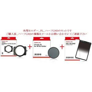 【ホルダー+PL+GND】角型フィルターセット |marumikoki