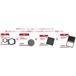 【ホルダー+PL+ND+GND】角型フィルターセット |marumikoki