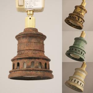 アンティークスポットライト rusty-socket 天井照明 直付タイプ(一般天井器具用-電球別売)|marumitsu-ys