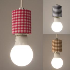 ファブリック モーガルペンダントソケット ギンガム (電球別売) E26 LED電球専用|marumitsu-ys