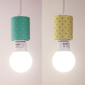 ファブリック モーガルペンダントソケット ドット (電球別売) E26 LED電球専用 送料無料|marumitsu-ys