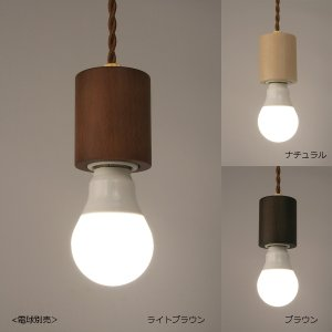 WOODY E-26モーガルペンダントソケット tutu より合わせコード仕様(電球別売)日本製・LED電球対応  marumitsu|marumitsu-ys