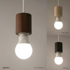 WOODY E-26モーガルペンダントソケット tutu ナチュラル・ライトブラウン・ブラウン(電球別売)日本製・LED電球対応|marumitsu-ys