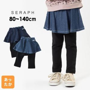メール便不可 セラフ S520040-MG デニムニットスカパン キッズ ベビー Seraph 4023355 marumiya-world