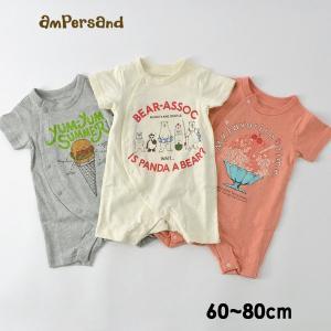 55554a15325d6 メール便可 アンパサンド L233079-80M くすくすロンパス ベビー トップス 半袖 前開き ロンパース カバーオール プリント 赤ちゃん  子供服 ampersand 6003987