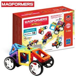 ボーネルンド マグ・フォーマー 乗り物セット 16ピース MF707004-MG キッズ おもちゃ 知育玩具 工作 プレゼント ギフト|marumiya-world