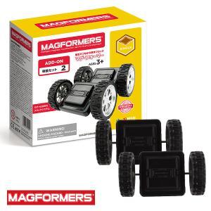 ボーネルンド ギフトマグフォーマー 車輪パーツセット MF713009-MG キッズ ジュニア おもちゃ ブロック タイヤ 部品 知育玩具 BorneLund 7008261|marumiya-world