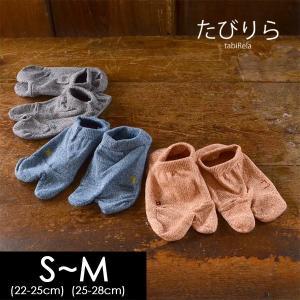 メール便可 たびりら 4982841903-M(M) たびりらにちょうどいい靴下 メンズ レディース ジュニア くつ下 クツシタ ソックス 足袋 シンプル 国産 日本製 7008886|marumiya-world