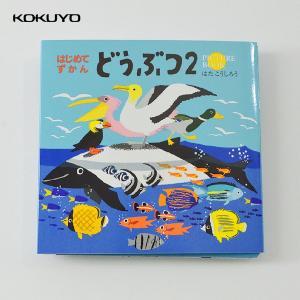 メール便可 コクヨ 03322480-FM はじめてずかん どうぶつ2 キッズ ベビー 絵本 図鑑 ...