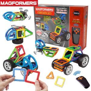 メール便不可 ボーネルンド MF707012-MG マグ・フォーマー リモート・レーサーセット 20ピース キッズ おもちゃ オモチャ 玩具 知育玩具 BorneLund 7009309 marumiya-world