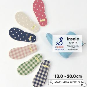 スタンプル インソール 72401 キッズ ベビー ジュニア 中敷 長靴 雨具 入園 入学 通園 通学 国産 日本製 スタンプル 7009920|marumiya-world