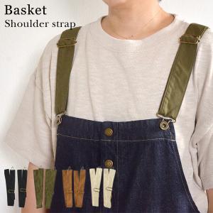 メール便可バスケット BS154-mFm Basketサロペット替ショルダー レディース メンズ 替ストラップ ショルダーベルト Basket 7009933 marumiya-world
