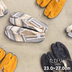 たびりら 4982841199-X2 足袋型コンフォートシューズ  レディース メンズ 靴 くつ クツ シューズ スニーカー たび 日本製 国産 たびりら 8001666|marumiya-world