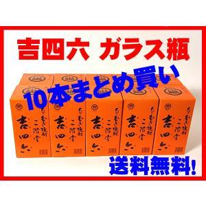 麦焼酎 吉四六 ガラス瓶25°720ml 10本入