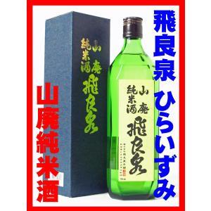 日本酒 酒 お酒 純米酒 飛良泉 山廃純米酒 720ml...
