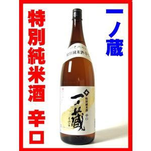 日本酒 酒 お酒 純米酒 一ノ蔵 特別純米 辛口 1800ml marumori-sakeshop