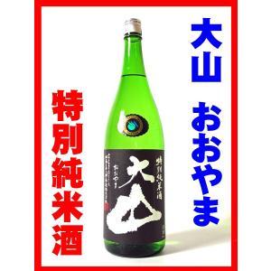 日本酒 酒 お酒 純米酒 大山 特別純米 1800ml|marumori-sakeshop