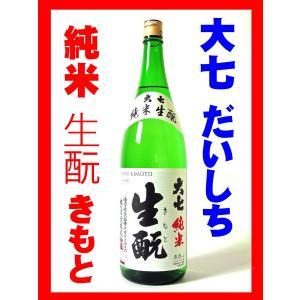 日本酒 酒 お酒 純米酒 大七 純米 生もと 1800ml marumori-sakeshop
