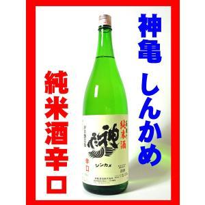 日本酒 酒 お酒 純米酒 神亀 辛口純米酒 1800ml|marumori-sakeshop