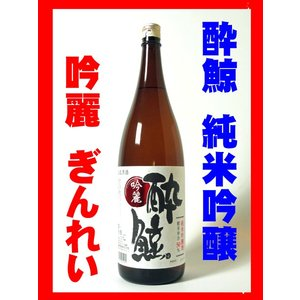 日本酒 酒 お酒 純米吟醸酒 酔鯨 純米吟醸 吟麗 1800ml|marumori-sakeshop
