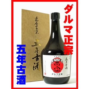古酒 達磨正宗5年熟成酒720ml濃熟タイプ