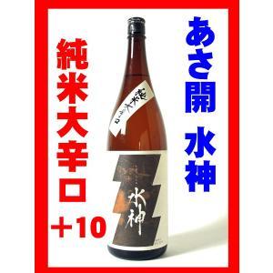 日本酒 酒 お酒 純米酒 あさ開 水神 すいじん 純米大辛口 1800ml|marumori-sakeshop