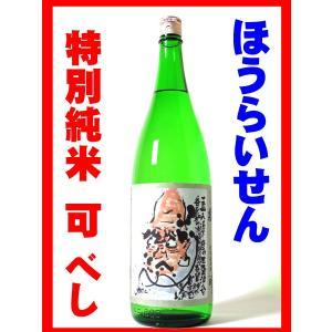 蓬莱泉 特別純米 可(べし)1800ml