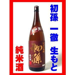 日本酒 酒 お酒 純米酒 初孫 一徹生もと 純米酒 1800...