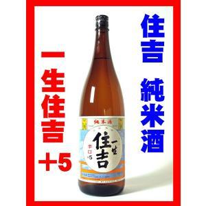 日本酒 酒 お酒 純米酒 住吉 純米酒 一生住吉 1800m...