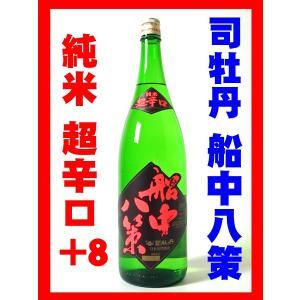 日本酒 酒 お酒 純米酒 司牡丹 船中八策 純米酒 1800ml|marumori-sakeshop