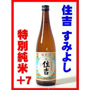 日本酒 酒 お酒 純米酒 住吉+7 特別純米酒(銀) 720ml|marumori-sakeshop