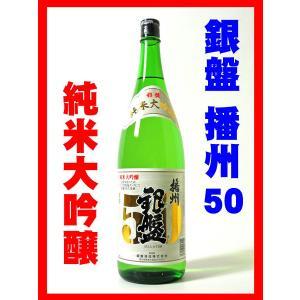 日本酒 酒 お酒 純米大吟醸酒 銀盤 播州50 純米大吟醸 1800ml|marumori-sakeshop