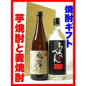 焼酎 飲み比べ 酒 お酒 焼酎セット 「芋と麦」 風憚・ちょ...