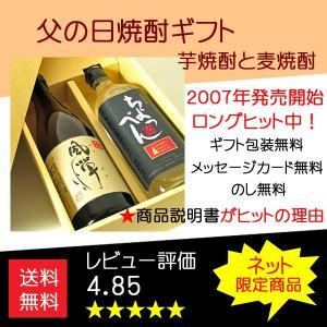 父の日焼酎ギフト 風憚・ちょっぺん700ml 2本組...