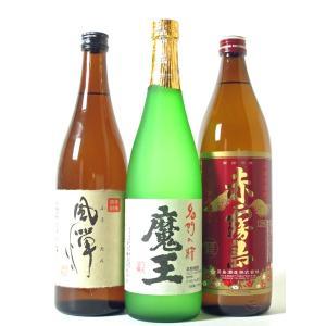 魔王バラエティセット720ml3本組(NO.1)