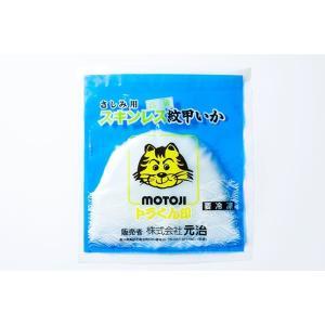 スキンレス紋甲イカ 5/6(10〜12枚/2kg)タイ産|marumosyokuhin