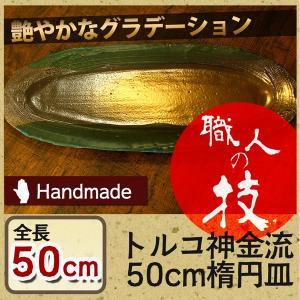 美濃焼 大皿 陶器 和食器 洋食器 50cm 手づくり トルコ神金流楕円皿 日本製 ギフト 贈答 来客用 プレゼント ギフト|marumotakagishopping