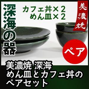 美濃焼 磁器 和食器 洋食器 めん皿とカフェ丼ペアセット(深海) 日本製 来客用 パスタ皿 丼ぶり ギフト お土産|marumotakagishopping
