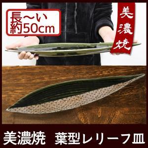 美濃焼 長皿 磁器 和食器 格子織部 葉型レリーフ皿 (約50cm) 日本製 パーティ皿 オードブル皿 ギフト おしゃれ|marumotakagishopping
