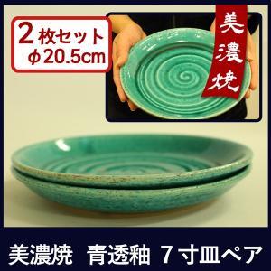 美濃焼 陶器 和食器 洋食器 ペア 20.5cm 青透釉7寸皿 2枚セット 日本製 ギフト パン皿 サラダ皿 ギフト おしゃれ|marumotakagishopping