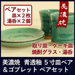 美濃焼 陶器 和食器 洋食器 ペア 青透釉5寸皿 &カップセット 日本製 ギフト 取り皿 ケーキ皿 湯呑 コップ ギフト おしゃれ|marumotakagishopping