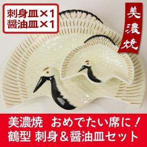 開運 美濃焼 強化磁器  和食器 鶴型 刺身皿 & 醤油皿 セット 日本製 ギフト 贈答 お祝い 縁起物 かわいい|marumotakagishopping