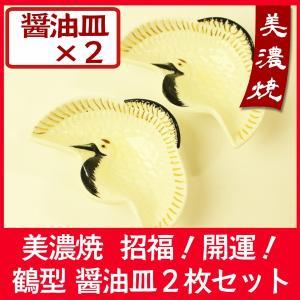 開運 美濃焼 強化磁器 和食器 鶴型 醤油皿 2枚セット 日本製 ギフト 贈答 お祝い 縁起物|marumotakagishopping